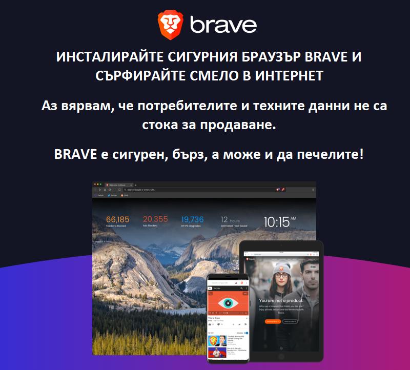 Brave браузър